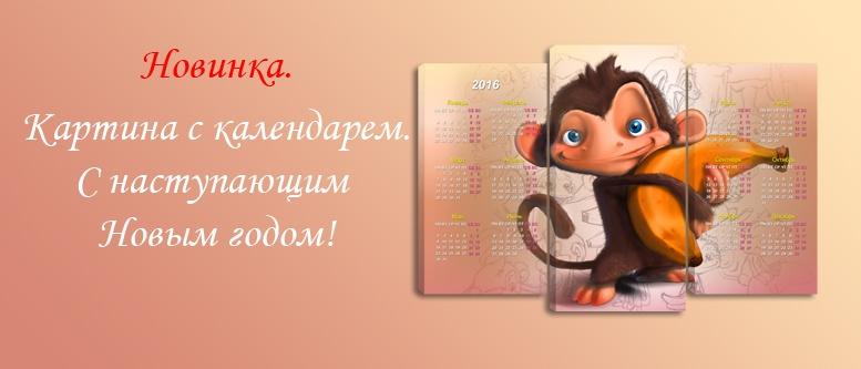 модульная картина с календарем